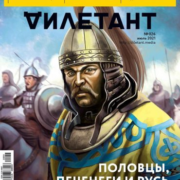 Our illustrations in the russian Diletant Magazine
